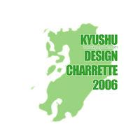 九州デザインシャレット2006