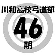 川和高校弓道部46期