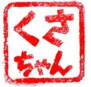 草野 〜KUSANO〜