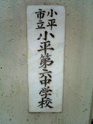 小平6中(2004年卒業組)