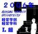 2006年度青学経営学部L組