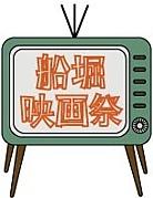 第1回 船堀映画祭