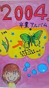*寺尾小学校2004年度卒業*