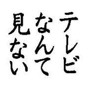 浮世離れ組〜テレビナンテの逆襲