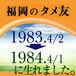 福岡のタメ友1983〜1984生れの会