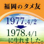 福岡のタメ友1977〜1978生れの会