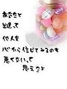 今、あなたを愛してます・・・