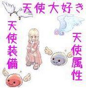 RO 天使大好きっ!