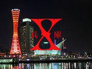 X兵庫オフ会