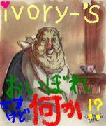 ivory-'s♪〜おいぼれ〜ず★〜