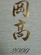 岡崎高校2000年卒