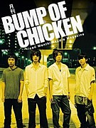 BUMP OF CHICKENを弾こう