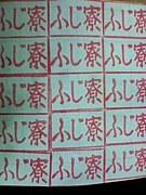 ふじ寮 H22.4月〜♪