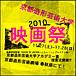 京都造形芸術大学映画祭2010