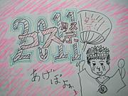 2011コス祭 Everyday水あめ