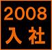 --2008年入社組--