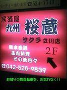 「桜蔵」九州居酒屋