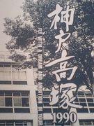 KT4(神戸高塚高校4回生コミュ)
