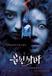 韓国の恐怖映画