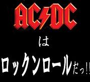 AC/DCはロックンロールだっ!!