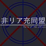革命的非リア同盟☆