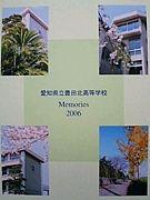 愛知県立豊田北高等学校 25回生