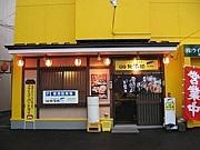 食彩北海道 帯広店