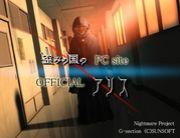 ★ナイトメア・プロジェクト★