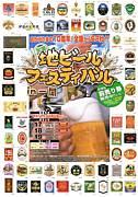全国地ビールフェスティバル一関