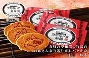 北菓楼のバター煎餅