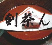 鴎友 剣茶ん(仮)