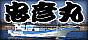 忠彦丸(金沢八景)
