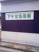 ★アケミ幼稚園★