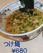 みの麺多@王子