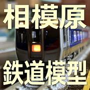 Nゲージ鉄道模型好き〜相模原