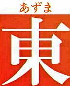 東(あずま)だよ(`・ω・)!!