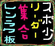 ☆スポ少☆