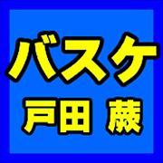 週3バスケ 500円  蕨 川口 戸田