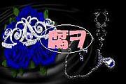 薔薇乙女クサリーヌヲタ学園
