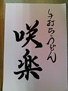 手打ちうどん 「咲楽」 (さくら)
