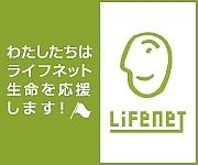 ライフネット生命保険