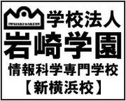 岩崎学園情報科学専門学校新横浜