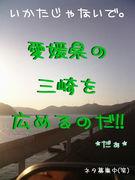 愛媛県の三崎を広めるのだ!!