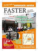 motorcycle service FASTER