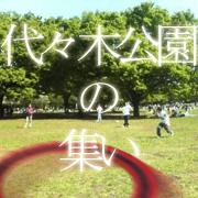 代々木公園の集い