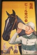 福岡ビール党の会