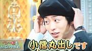 ベレー帽をかぶりやがれ@櫻井翔