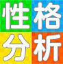 4色の性格分析
