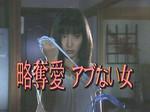 大映ドラマ「女」シリーズ