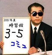 第54回時習館高校卒業元3−5